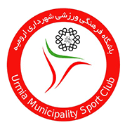 باشگاه فرهنگی ورزشی شهرداری ارومیه